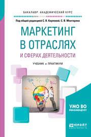 Маркетинг в отраслях и сферах деятельности. Учебник и практикум для академического бакалавриата