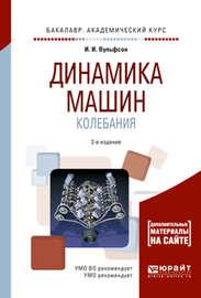 Динамика машин. Колебания 2-е изд., испр. и доп. Учебное пособие для академического бакалавриата