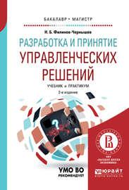 Разработка и принятие управленческих решений 2-е изд., испр. и доп. Учебник и практикум для вузов
