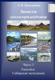 Часть 3. Енисейск. Сибирская экспедиция