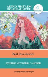 Лучшие истории о любви / Best love stories