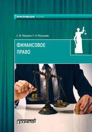 Финансовое право