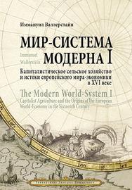 Мир-система Модерна. Том I. Капиталистическое сельское хозяйство и истоки европейского мира-экономики в XVI веке