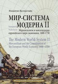 Мир-система Модерна. Том II. Меркантилизм и консолидация европейского мира-экономики, 1600–1750