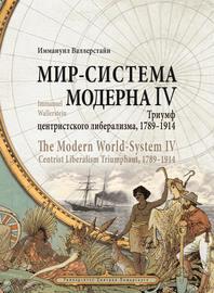 Мир-система Модерна. Том IV. Триумф центристского либерализма, 1789–1914