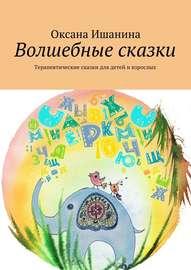 Волшебные сказки. Терапевтические сказки для детей и взрослых