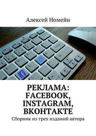 Реклама: Facebook, Instagram, Вконтакте. Сборник из трех изданий автора