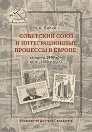 Советский Союз и интеграционные процессы в Европе: середина 1940-х – конец 1960-х годов