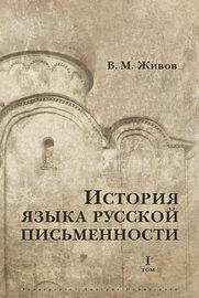 История языка русской письменности. Том I