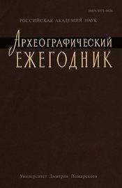 Археографический ежегодник 2012