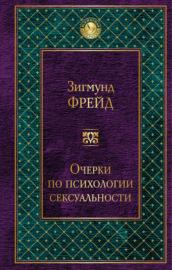 Книга Очерки по психологии сексуальности (сборник)