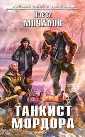 Книга Танкист Мордора