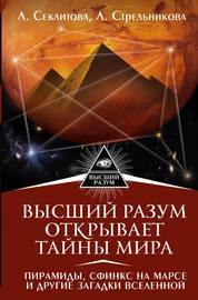 Высший Разум открывает тайны мира. Пирамиды, сфинкс на Марсе и другие загадки Вселенной
