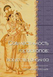 Совместимость гороскопов: искусство анализа