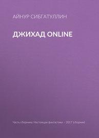 Книга Джихад online