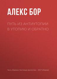 Книга Путь из антиутопии в утопию и обратно