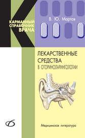 Лекарственные средства в оториноларингологии