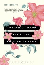 Книга Говори со мной как с тем, кого ты любишь