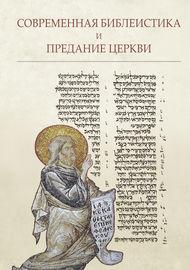 Современная библеистика и Предание Церкви