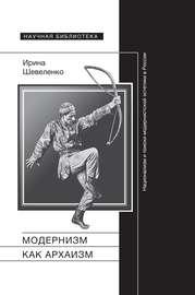 Модернизм как архаизм. Национализм и поиски модернистской эстетики в России