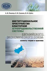 Институциональное пространство кластерной агропродовольственной системы Евразийского экономического союза