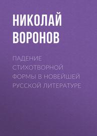 Падение стихотворной формы в новейшей русской литературе