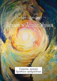 Пробуждение души. Секреты личного духовного пробуждения