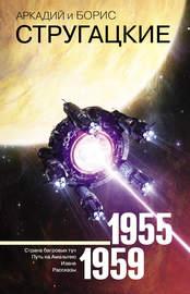 Книга Собрание сочинений. Том 1. 1955–1959
