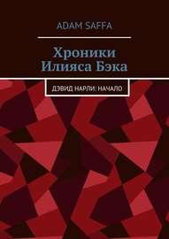 Хроники Илияса Бэка. Дэвид Нарли: начало