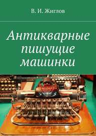 Антикварные пишущие машинки