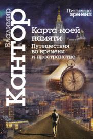 Карта моей памяти. Путешествия во времени и пространстве. Книга эссе