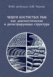 Чешуя костистых рыб как диагностическая и регистрирующая структура