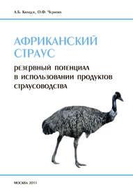 Африканский страус. Резервный потенциал в использовании продуктов страусоводства