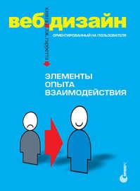 Веб-дизайн. Элементы опыта взаимодействия