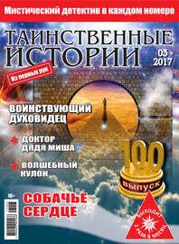 Таинственные истории №03/2017