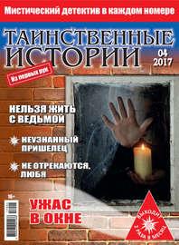 Таинственные истории №04/2017