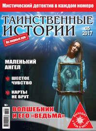 Таинственные истории №05/2017