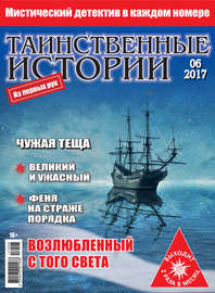 Таинственные истории №06/2017