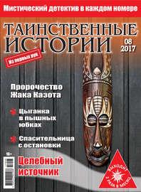 Таинственные истории №08/2017