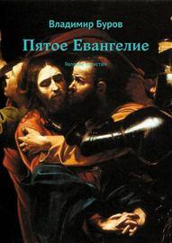 Пятое Евангелие. Явление пятистам
