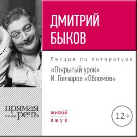 Лекция «Открытый урок. И. Гончаров – Обломов»