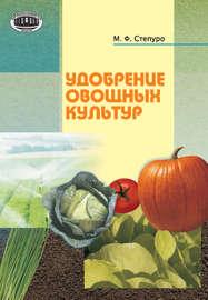 Удобрение овощных культур