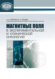 Магнитные поля в экспериментальной и клинической онкологии