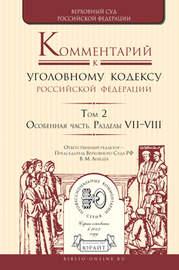 Комментарий к Уголовному кодексу РФ в 4 т. Том 2. Особенная часть. Разделы vii-viii