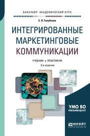Интегрированные маркетинговые коммуникации 3-е изд., пер. и доп. Учебник и практикум для академического бакалавриата