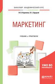Маркетинг. Учебник и практикум для академического бакалавриата