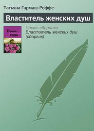 Книга Властитель женских душ