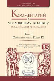 Комментарий к Уголовному кодексу РФ в 4 т. Том 3. Особенная часть. Раздел ix