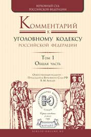 Комментарий к Уголовному кодексу РФ в 4 т. Том 1. Общая часть