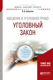 Введение в уголовное право. Уголовный закон. Учебное пособие для бакалавриата и магистратуры